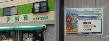 ishikawaya.jpg