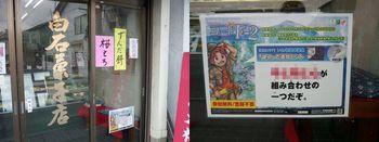 shiraishikashiten.jpg